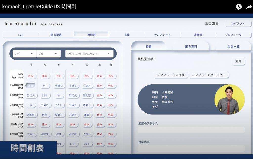 komachi 時間割表
